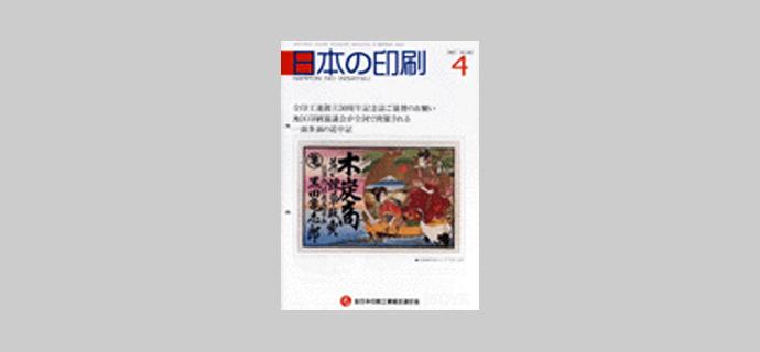 ご挨拶|日本の印刷 2020年6月号